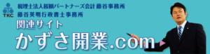 かずさ開業.com